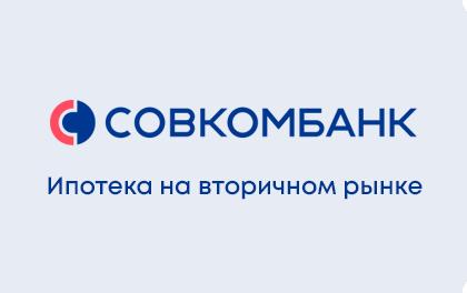 Ипотека Совкомбанк на вторичном рынке