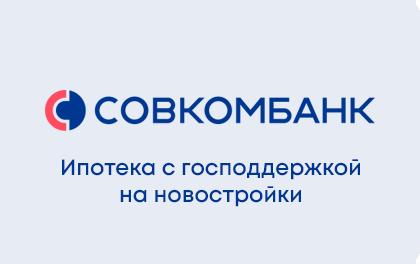 Ипотека Совкомбанк с господдержкой на новостройки