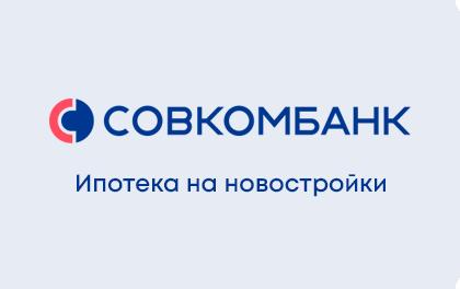 Ипотека Совкомбанк на новостройки