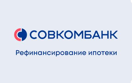 Рефинансирование ипотеки Совкомбанк