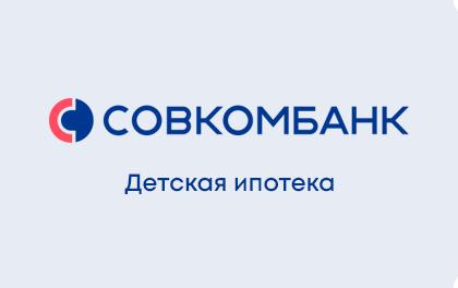 Ипотека Совкомбанк с господдержкой для семей с детьми