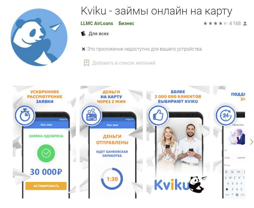 мобильное приложение квику