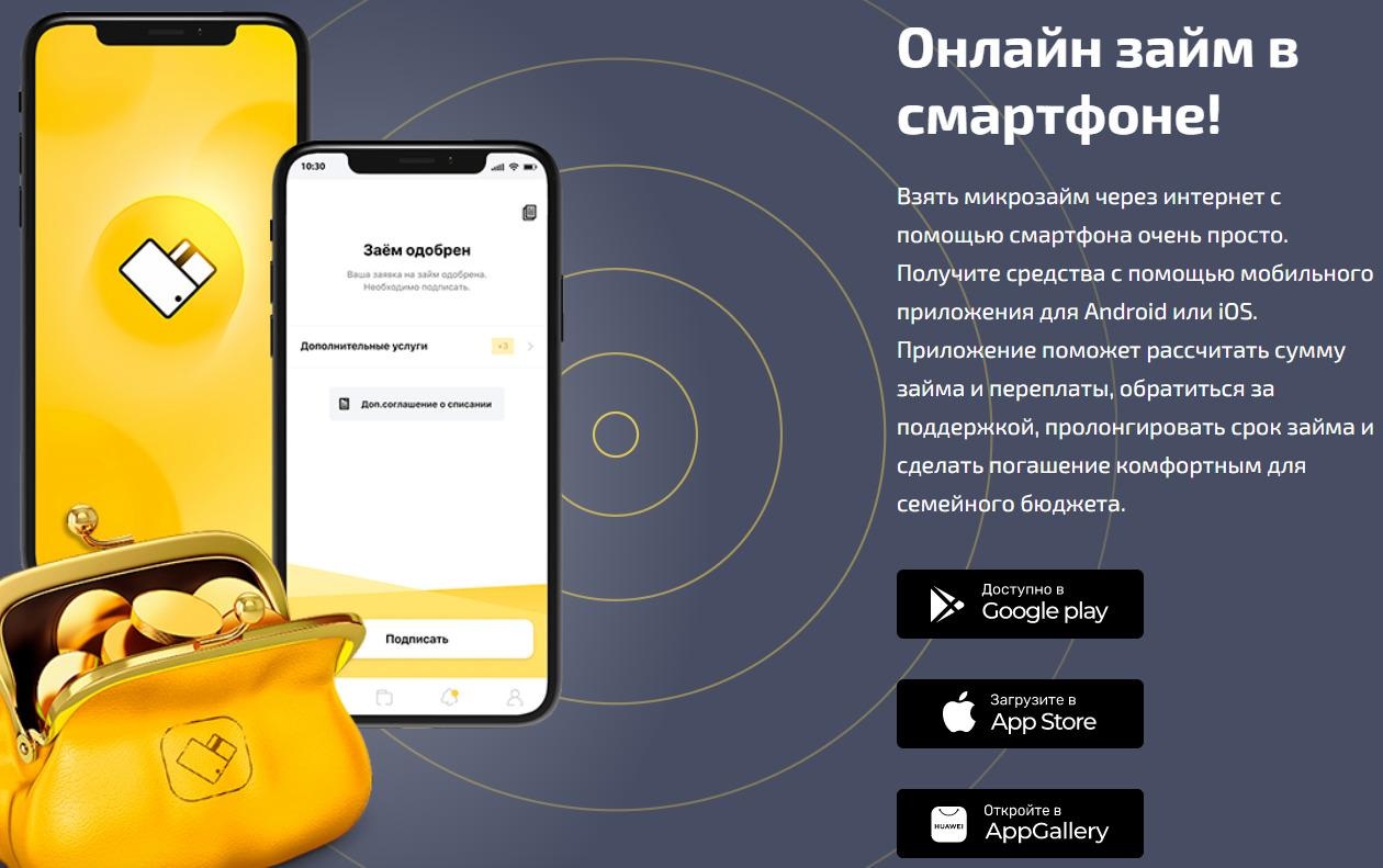 мобильное приложение веббанкира