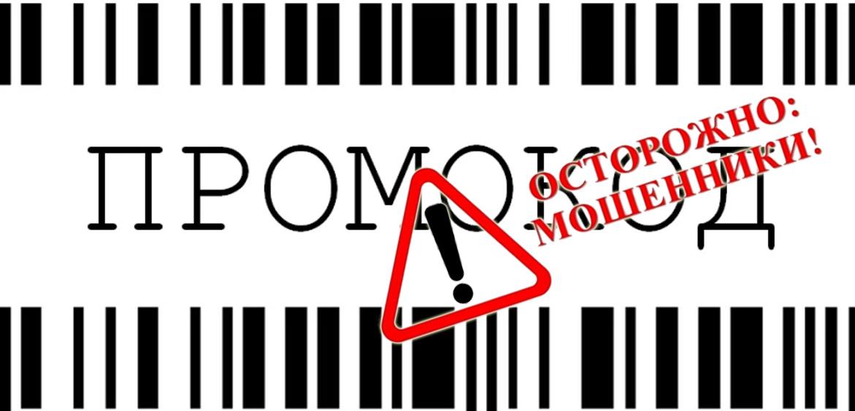 В Сети выявлена новая схема мошенничества с промокодами