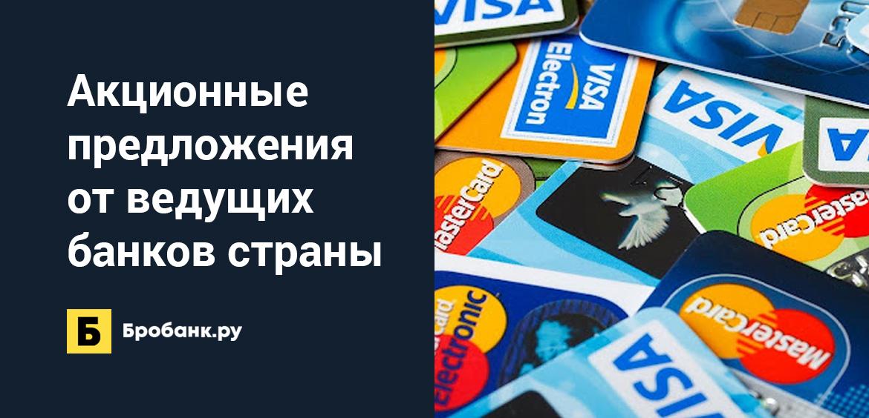 Акционные предложения от ведущих банков страны