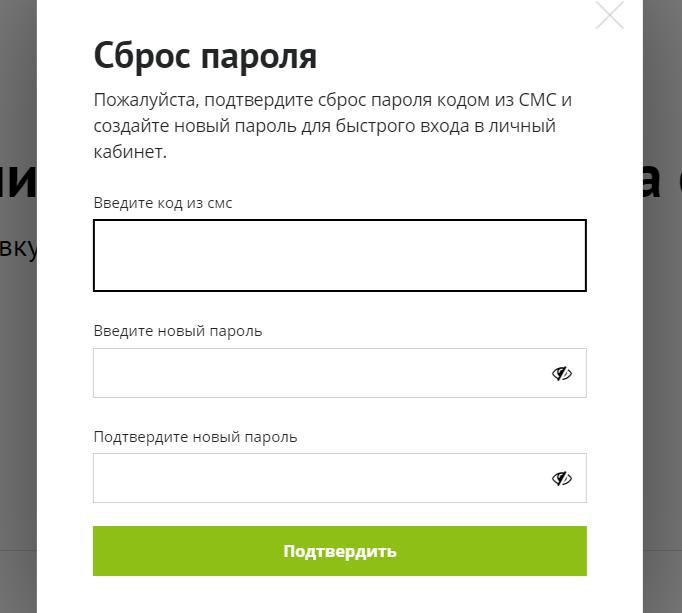 новый пароль для лк кредит плюс