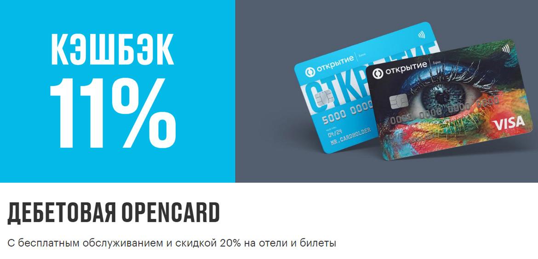 Банк Открытие: карта Opencard в уникальном дизайне