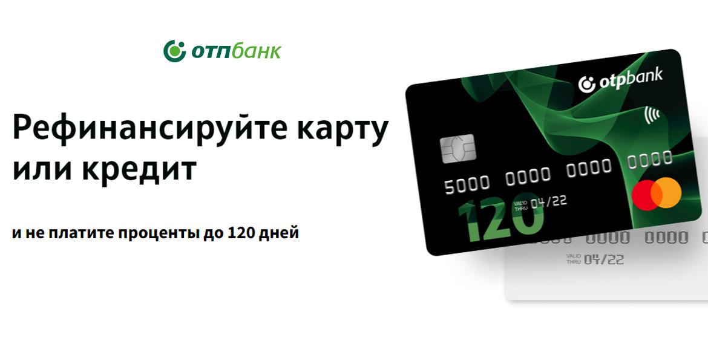 ОТП Банк предлагает рефинансирование без процентов