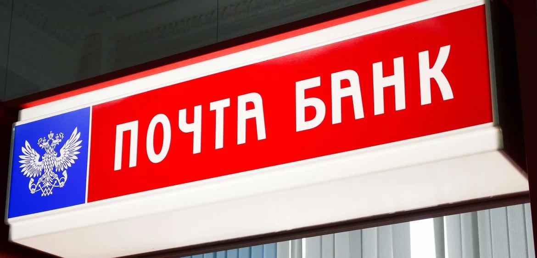 Почта Банк предлагает стать своим агентом