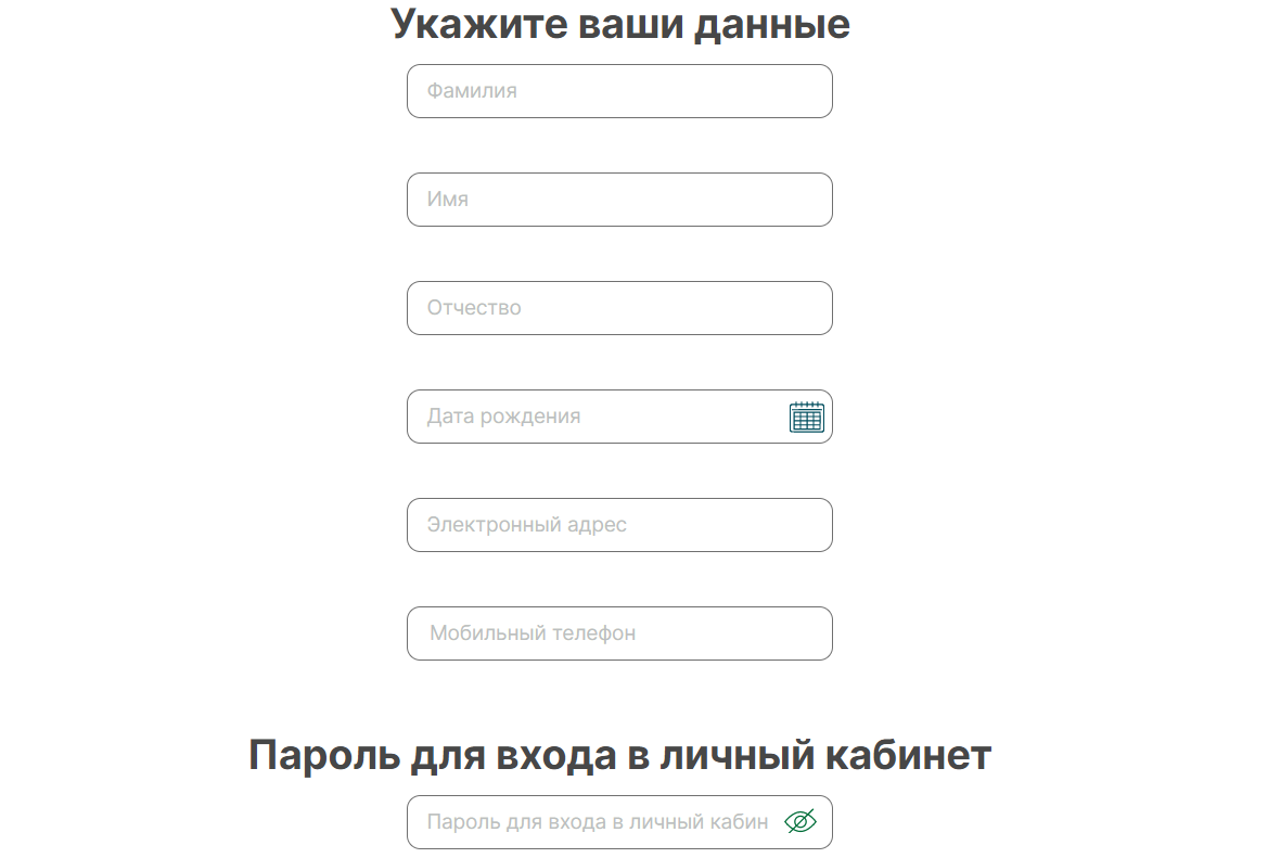 придумать пароль для входа в лк вивус