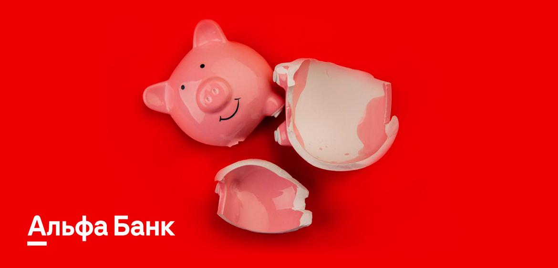 Просрочка в Альфа-Банке: что сделает банк