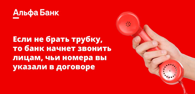 Если не брать трубку, то банк начнет звонить лицам, чьи номера вы указали в договоре