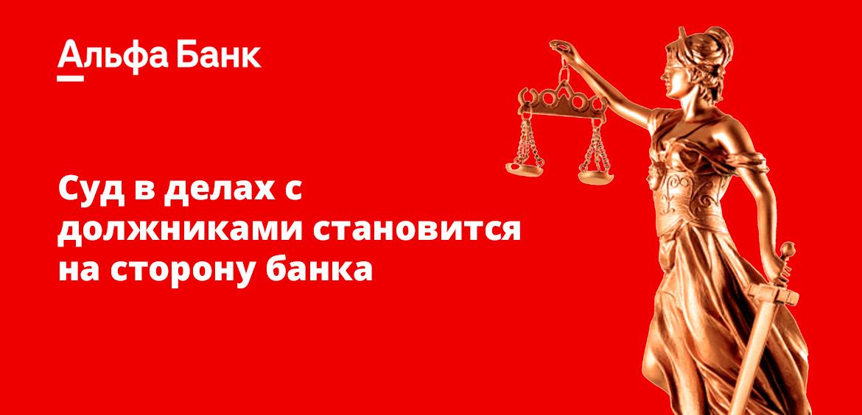 Суд в делах с должниками становится на сторону банка