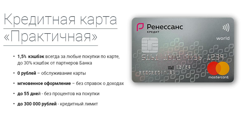 Банк Ренессанс Кредит выпустил Практичную кредитную карту