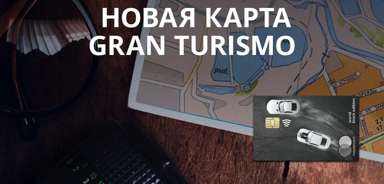 РГС Банк запустил карту для путешественников