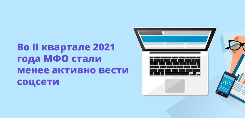 Во II квартале 2021 года МФО стали менее активно вести соцсети