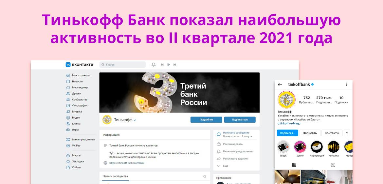 Тинькофф Банк показал наибольшую активность в соцсетях во II квартале 2021 года