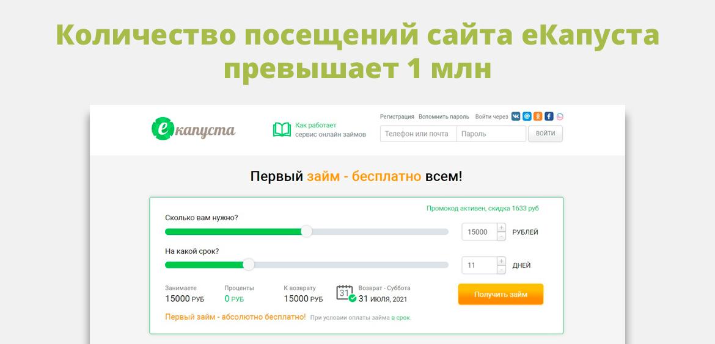 Количество посещений сайта еКапуста превышает 1 млн