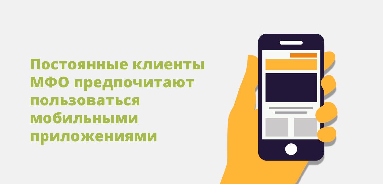 Постоянные клиенты МФО предпочитают пользоваться мобильными приложениями