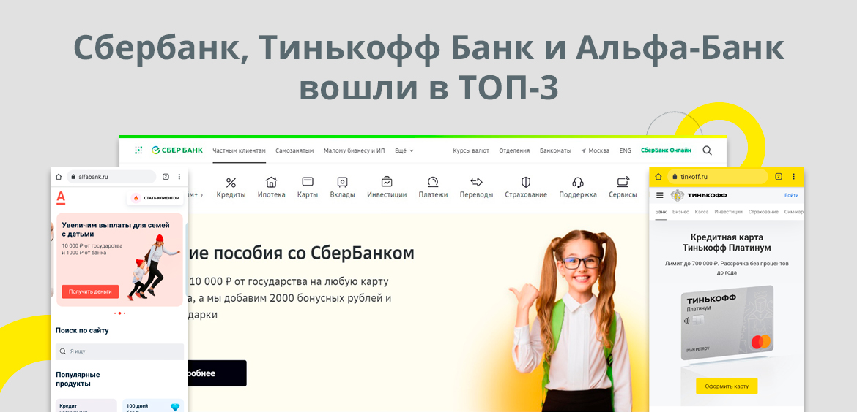 Сбербанк, Тинькофф Банк и Альфа-Банк вошли в ТОП-3