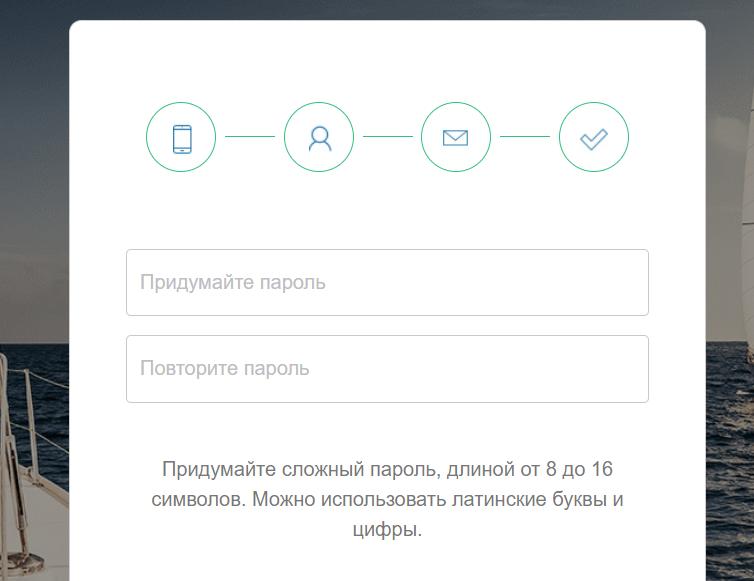 создание пароля для личного кабинета