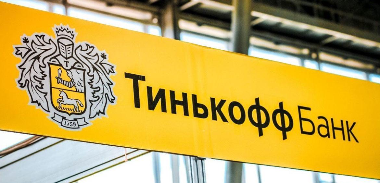 Тинькофф Банк начнет выдавать ипотечные кредиты