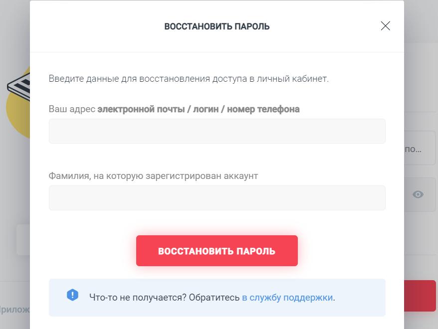 восстановить доступ к лк веббанкира