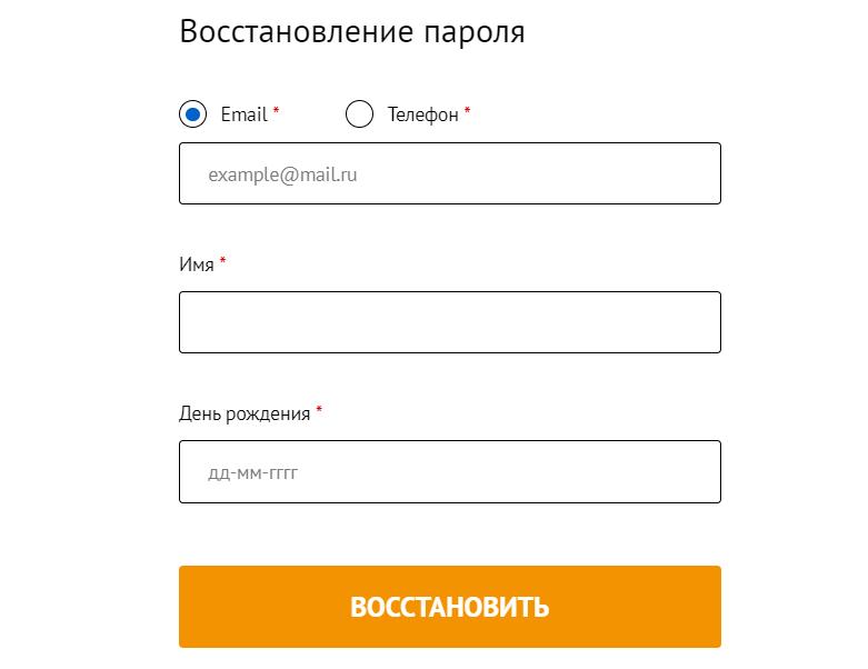 восстановить пароль квику