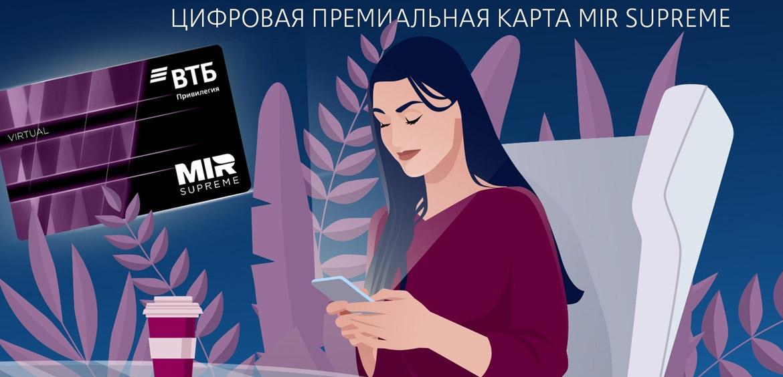 ВТБ выпустил премиальную карту Mir Supreme