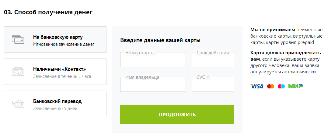 выбрать метод получения денег