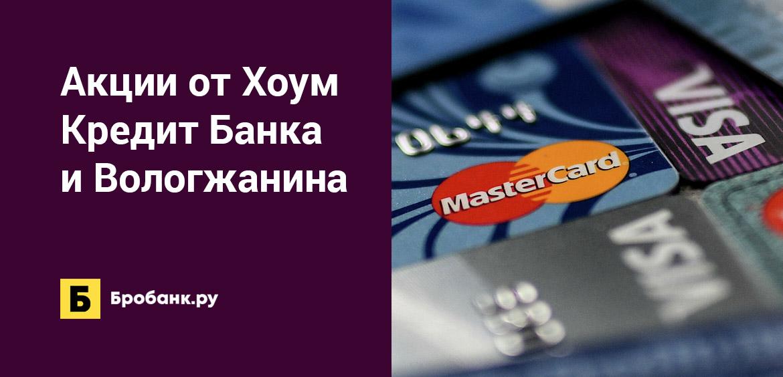 Акции от Хоум Кредит Банка и Вологжанина