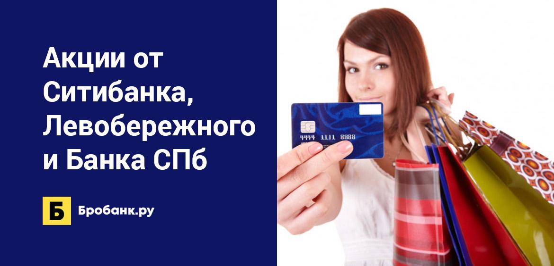 Акции от Ситибанка, Левобережного и Санкт-Петербурга