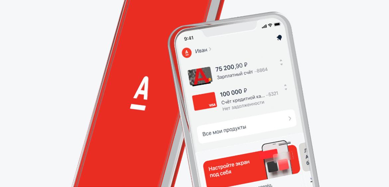 Альфа-Банк усилил защиту мобильного приложения