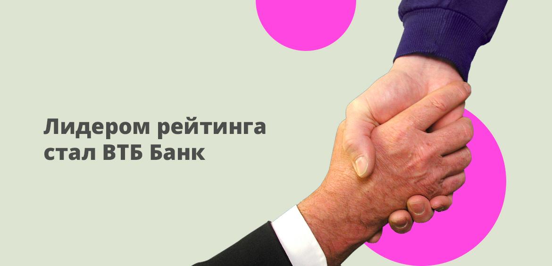 Лидером рейтинга стал ВТБ Банк