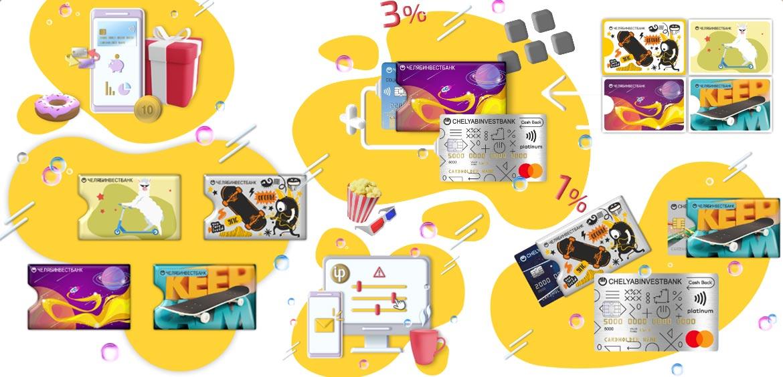Челябинвестбанк представил платежную карту для детей