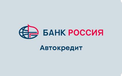 Автокредит Банк Россия