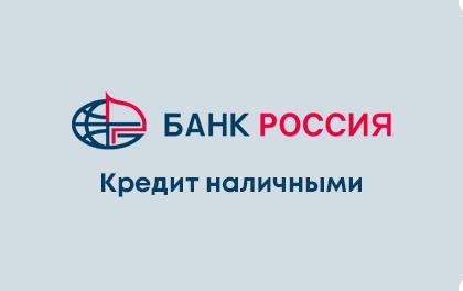 Кредит наличными Банк Россия