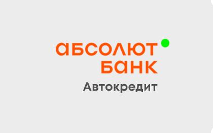 Автокредит Абсолют Банк