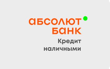 Кредит наличными Абсолют Банк