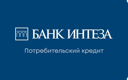 Кредит наличными Банк Интеза