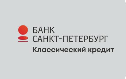 Кредит Классический Банк Санкт-Петербург