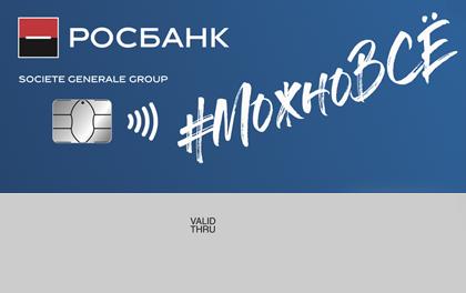 Кредитная карта Росбанк #МожноВСЁ Classic