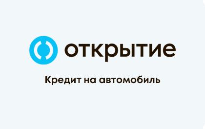 Автокредит Открытие