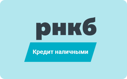 Кредит наличными РНКБ