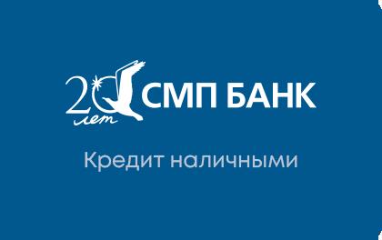 Кредит наличными СМП Банк