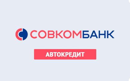 Автокредит Совкомбанк