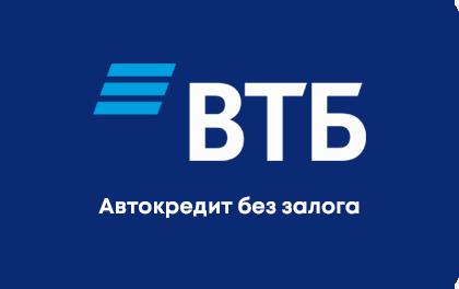 Автокредит ВТБ без залога