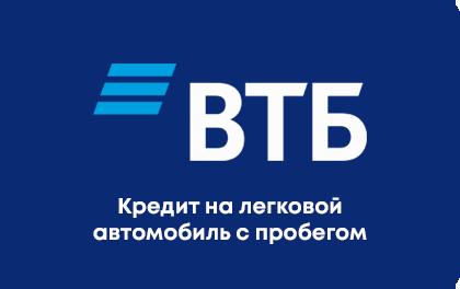 Автокредит ВТБ на автомобиль с пробегом