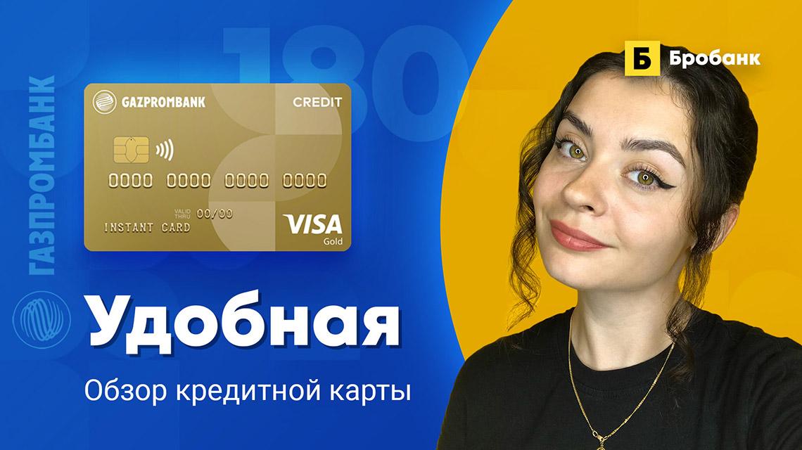 Обзор кредитной карты Удобная Газпромбанк