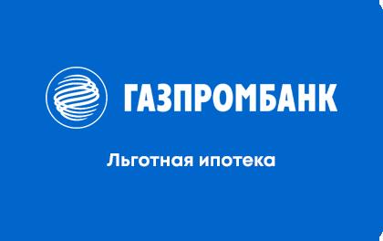 Льготная ипотека Газпромбанк